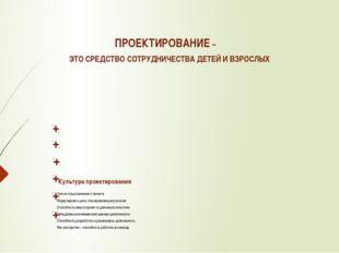 Культура проектирования Четкое представление о проекте Формулировка цели, пл