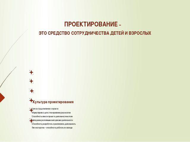 Культура проектирования Четкое представление о проекте Формулировка цели, пл...