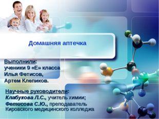 Домашняя аптечка Выполнили: ученики 9 «Е» класса Илья Фетисов, Артем Клепиков