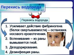 Усиливает действие фибриногена (белок свертываемости) – остановка носового кр
