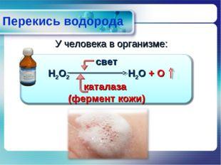 Перекись водорода У человека в организме: