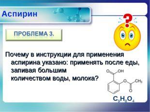 Почему в инструкции для применения аспирина указано: применять после еды, зап