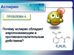 Почему аспирин обладает жаропонижающим и противовоспалительным действием? C9H
