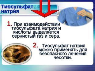 При взаимодействии тиосульфата натрия и кислоты выделяется сернистый газ и с