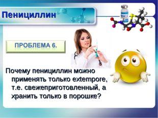 Почему пенициллин можно применять только extempore, т.е. свежеприготовленный,