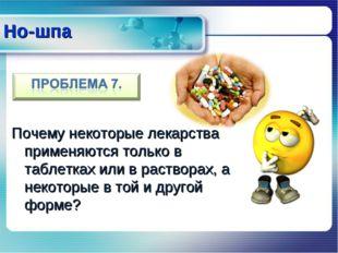 Почему некоторые лекарства применяются только в таблетках или в растворах, а