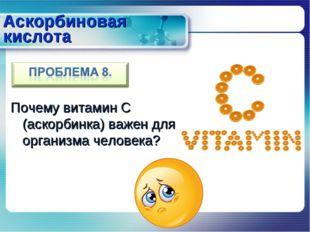 Почему витамин С (аскорбинка) важен для организма человека? Аскорбиновая кисл