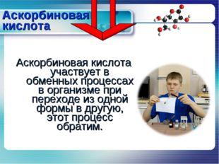 Аскорбиновая кислота участвует в обменных процессах в организме при переходе
