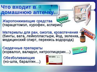 Материалы для ран, ожогов, кровотечения (бинты, вата, лейкопластыри, йод, зел