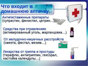 Что входит в домашнюю аптечку От желудочно-кишечных расстройств (смекта, фест