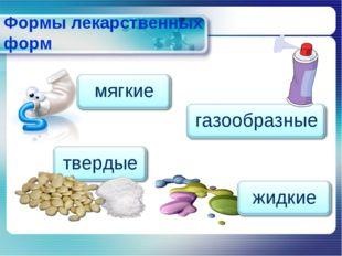 Формы лекарственных форм