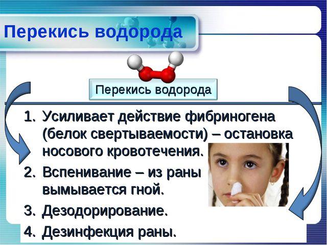 Усиливает действие фибриногена (белок свертываемости) – остановка носового кр...