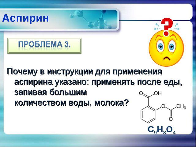 Почему в инструкции для применения аспирина указано: применять после еды, зап...