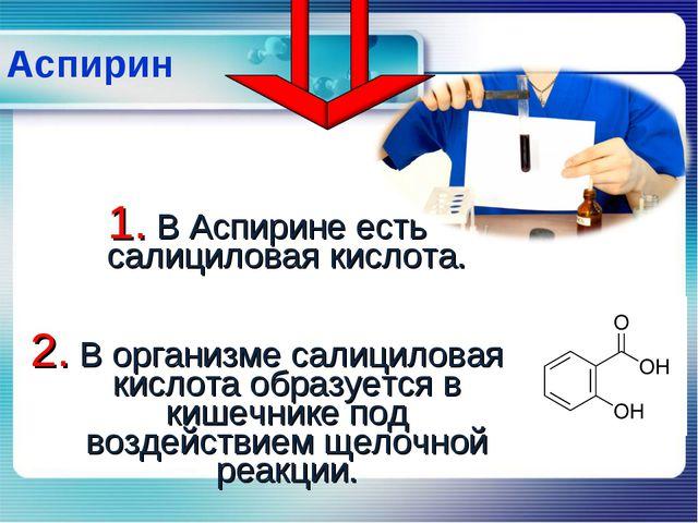 Аспирин В Аспирине есть салициловая кислота. В организме салициловая кислота...