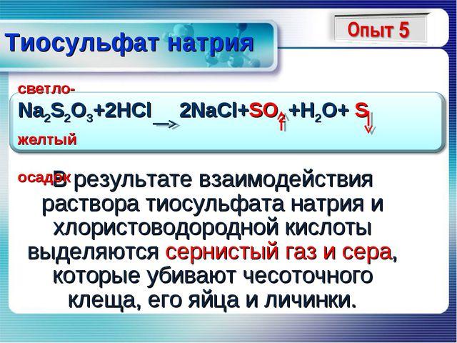 Тиосульфат натрия В результате взаимодействия раствора тиосульфата натрия и х...