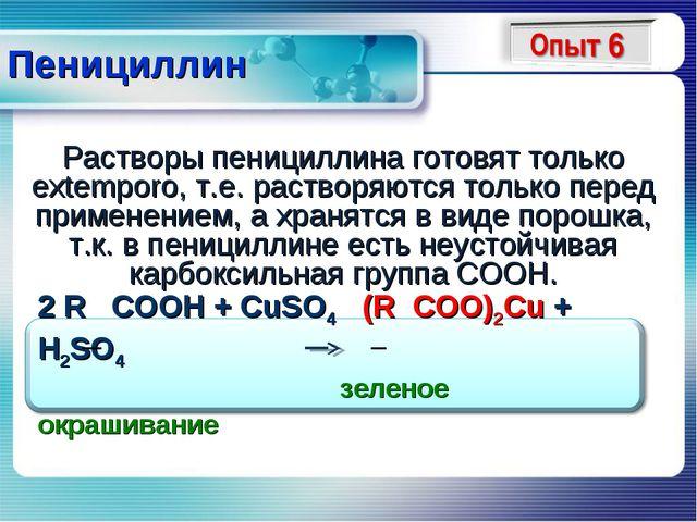 Пенициллин Растворы пенициллина готовят только extemporo, т.е. растворяются т...
