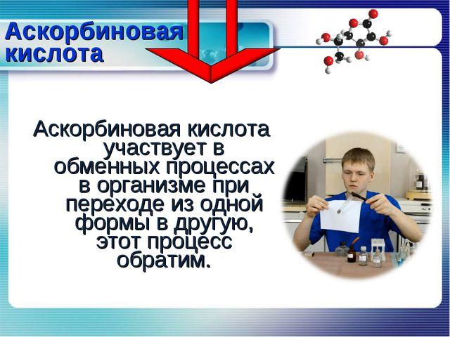 Аскорбиновая кислота участвует в обменных процессах в организме при переходе...