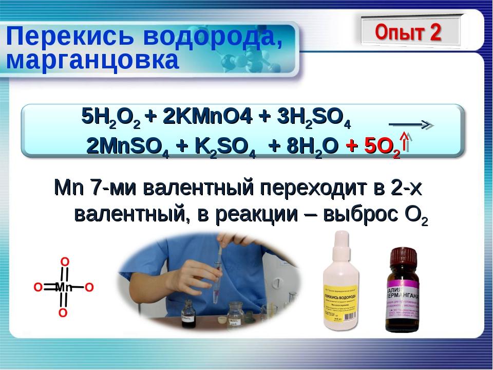 Перекись водорода, марганцовка Mn 7-ми валентный переходит в 2-х валентный, в...