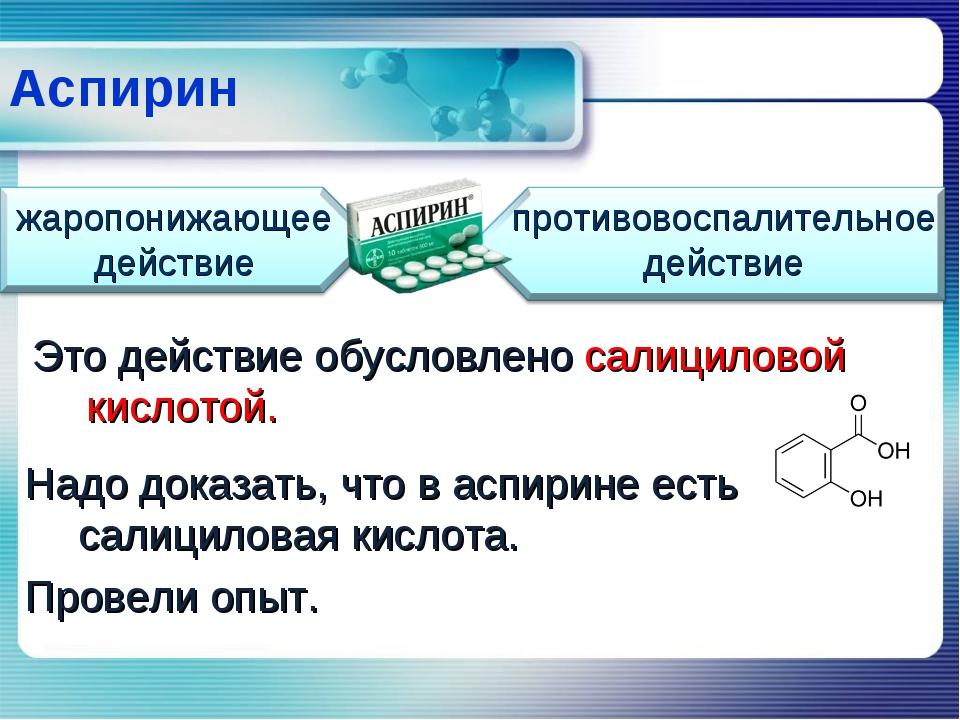 Это действие обусловлено салициловой кислотой. Аспирин Надо доказать, что в а...