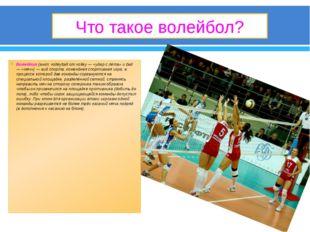 Что такое волейбол? Волейбол (англ. volleyball от volley — «удар с лёта» и ba