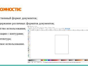 Возможности: Собственный формат документов; Поддержание различных форматов до