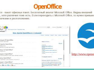 OpenOffice OpenOffice - пакет офисных пакет. Бесплатный аналог Microsoft Offi