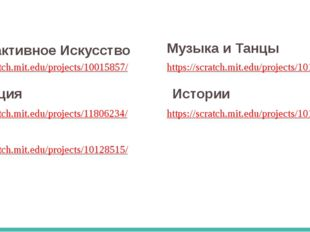 https://scratch.mit.edu/projects/10015857/ Интерактивное Искусство Анимация h