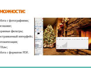 Возможности: Работа с фотографиями; Рисование; Экранные фильтры; Настраиваемы