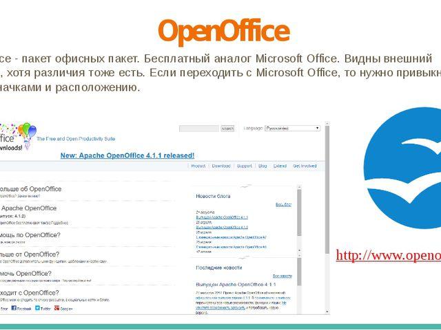OpenOffice OpenOffice - пакет офисных пакет. Бесплатный аналог Microsoft Offi...