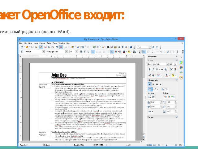 В пакет OpenOffice входит: 1. Writer - текстовый редактор (аналог Word).