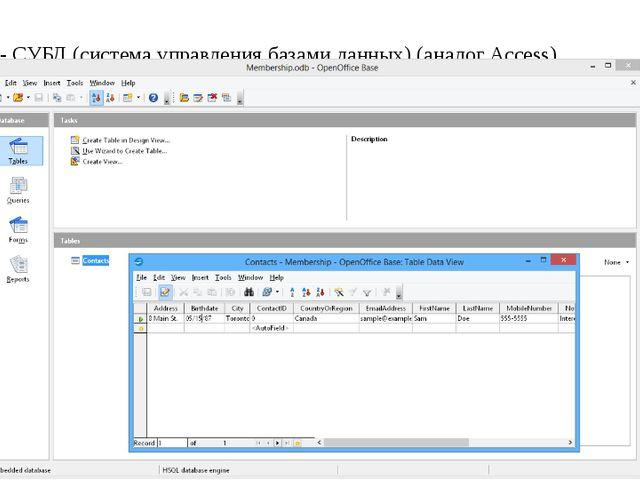5. Base - СУБД (система управления базами данных) (аналог Access)