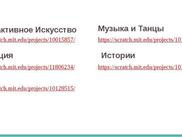 https://scratch.mit.edu/projects/10015857/ Интерактивное Искусство Анимация h...