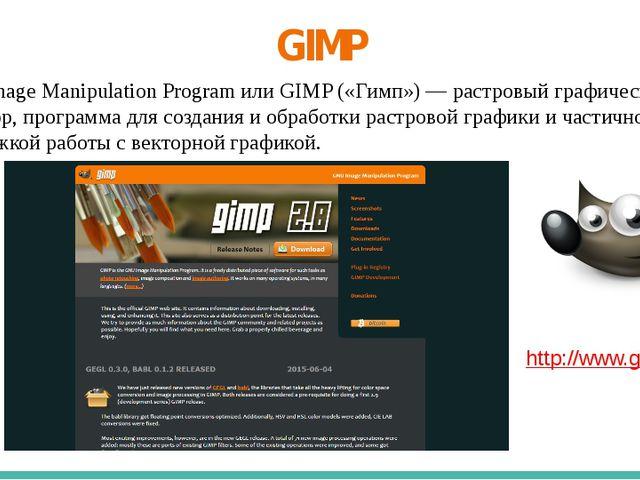 GIMP GNU Image Manipulation Program или GIMP («Гимп») — растровый графический...