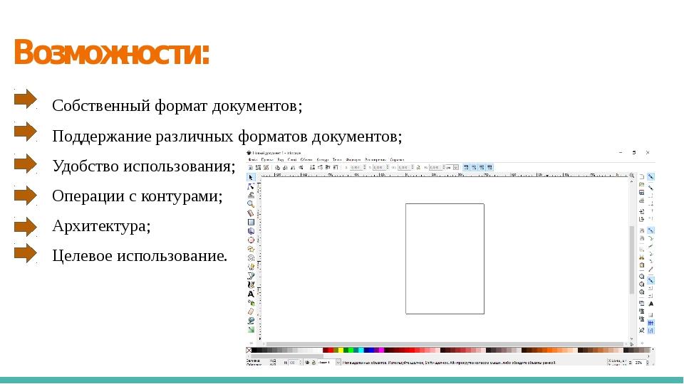 Возможности: Собственный формат документов; Поддержание различных форматов до...