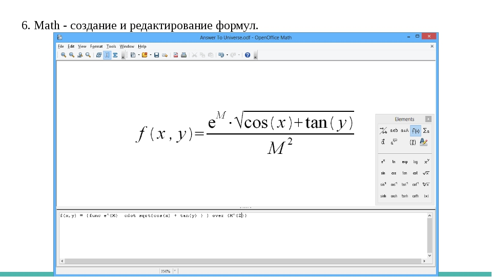 6. Math - создание и редактирование формул.