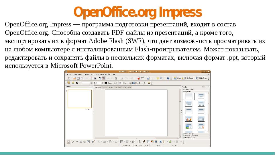 OpenOffice.org Impress OpenOffice.org Impress — программа подготовки презента...