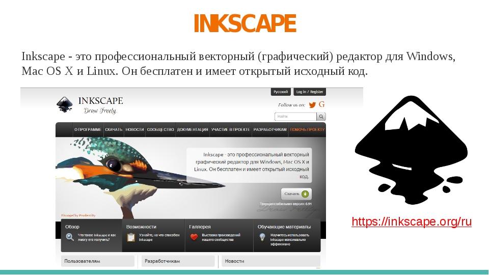INKSCAPE Inkscape - это профессиональный векторный (графический) редактор для...