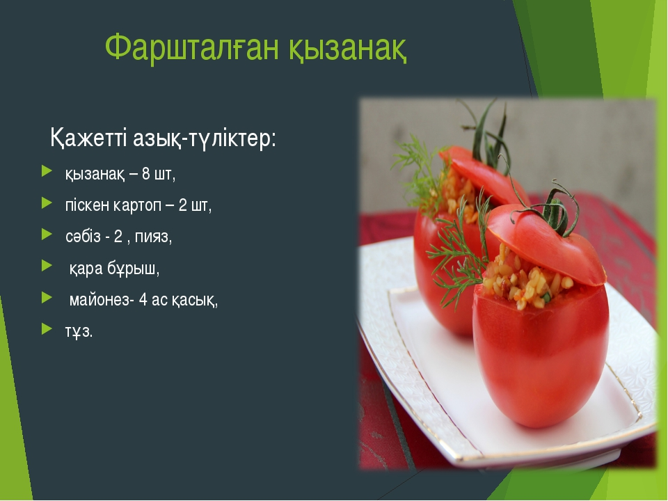 Фаршталған қызанақ Қажетті азық-түліктер: қызанақ – 8 шт, піскен картоп – 2 ш...