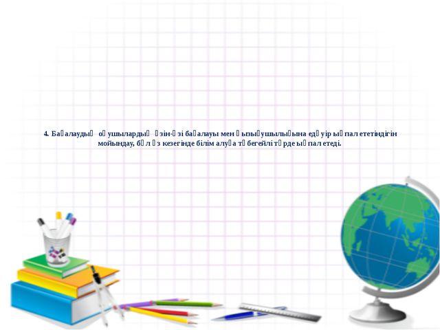 4. Бағалаудың оқушылардың өзін-өзі бағалауы мен қызығушылығына едәуір ықпал е...