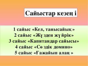 1 сайыс «Кел, танысайық» 2 сайыс «Жүзден жүйрік» 3 сайыс «Капитандар сайысы»