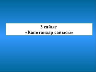 3 сайыс «Капитандар сайысы»