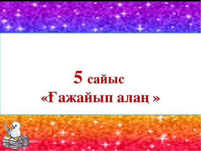 5 сайыс «Ғажайып алаң»