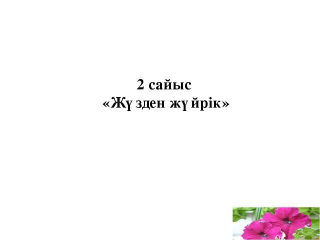 2 сайыс «Жүзден жүйрік»