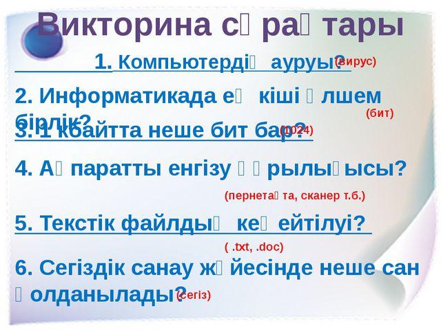 Викторина сұрақтары 1. Компьютердің ауруы? (вирус) 2. Информатикада ең кіші ө...
