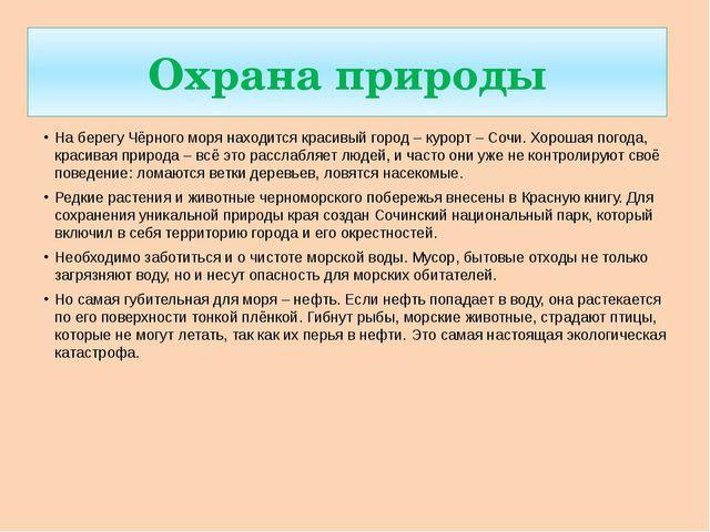 Охрана природы На берегу Чёрного моря находится красивый город – курорт – Соч...