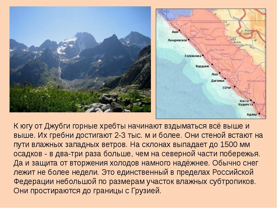 К югу от Джубги горные хребты начинают вздыматься всё выше и выше. Их гребни...