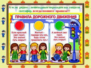 А если рядом с пешеходным переходом вы увидели светофор, всегда помните прави