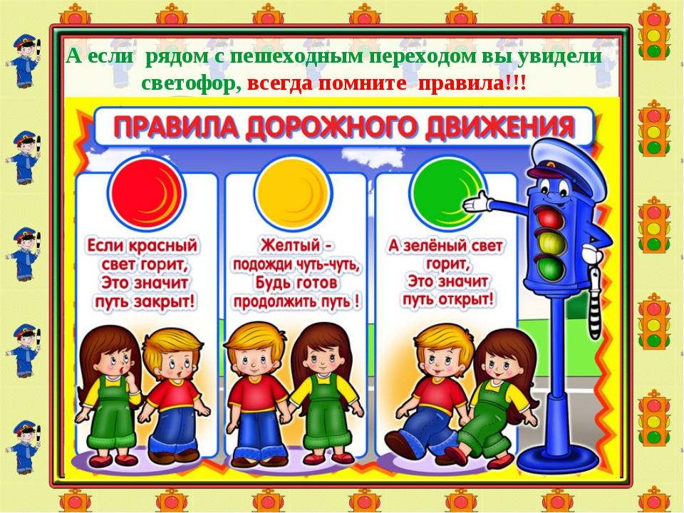 А если рядом с пешеходным переходом вы увидели светофор, всегда помните прави...