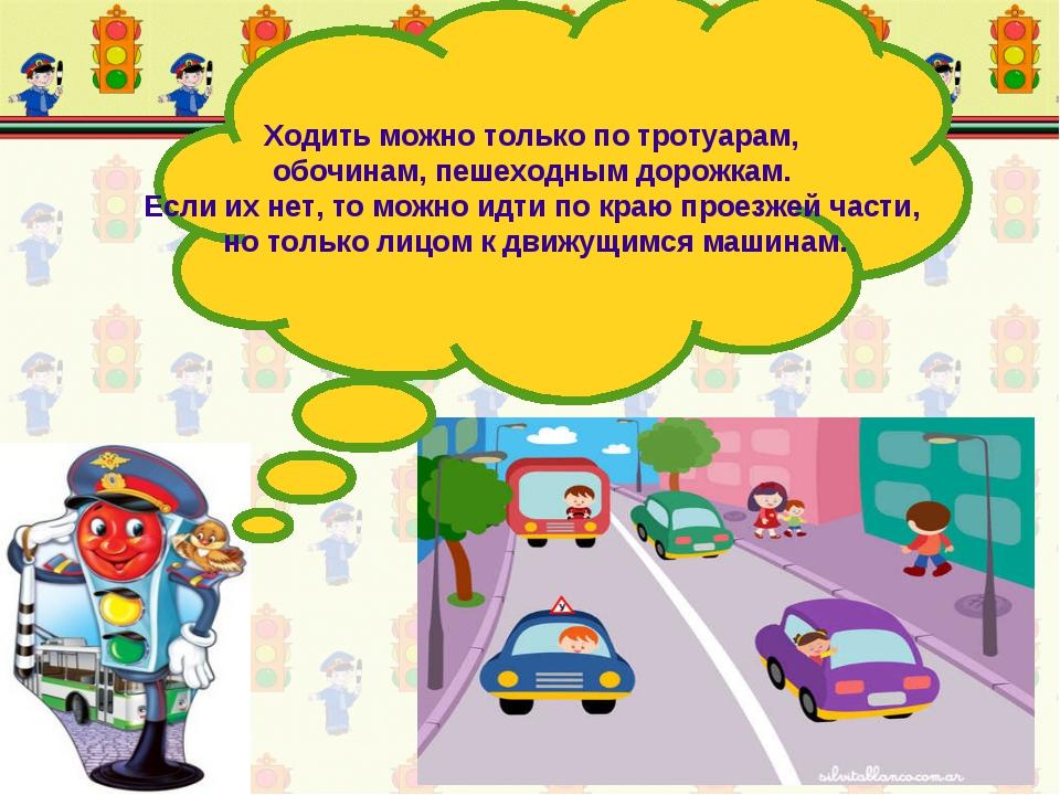 Ходить можно только по тротуарам, обочинам, пешеходным дорожкам. Если их нет,...