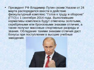 Президент РФ Владимир Путин своим Указом от 24 марта распорядился ввести в де